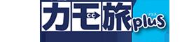 カモ旅プラス 鴨川市のグルメ・お店・宿・体験・レジャー情報満載!